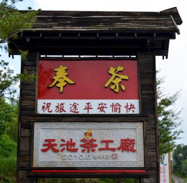 high mountain tea shop